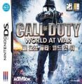 Call Of Duty - World At War (CoolPoint)